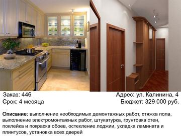 Ремонт квартир под ключ в Москве От дизана до уборки! Все