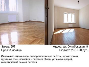 Прайс-лист ремонтно-отделочных работ г Москва ООО