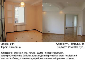 Ремонт и отделка ванных комнат и других помещений - Москва